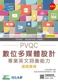 PF809-PVQC數位多媒體設計 專業英文詞彙能力 通關寶典 - 最新版 - 附贈自我診斷系統