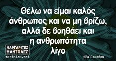 Funny Picture Quotes, Funny Quotes, Funny Greek, Greek Quotes, Pay Attention, Just In Case, Lol, Humor, Words