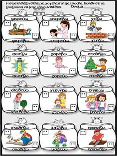 Speech Language Therapy, Speech And Language, Speech Therapy, Therapy Activities, Learning Activities, Activities For Kids, Learn Greek, Pediatric Physical Therapy, Greek Language