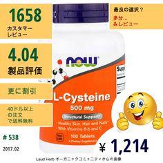 Now Foods #NowFoods #アミノ酸 #Lシステイン