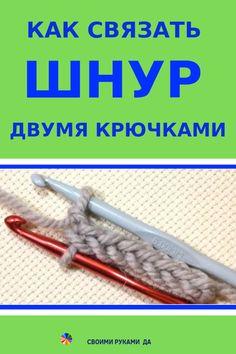 При вязании двумя крючками получается шнур одинаково ровный икрасивый совсех сторон.  #ручнаяработа #вязаниекрючком #вязание #своимирукамида #рукоделие