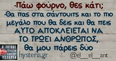 Greek Memes, Funny Greek Quotes, Sarcastic Quotes, Funny Statuses, To Infinity And Beyond, Funny Moments, Funny Things, Funny Stuff, Just Kidding