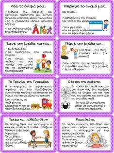 Παιχνίδια Γνωριμίας κι Ενίσχυσης της Ομάδας 1st Day Of School, Beginning Of The School Year, I School, Primary School, School Starts, Kindergarten Games, Preschool Education, Learning Activities, Outdoor Activities For Kids