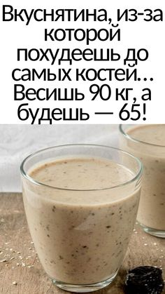Healthy Breakfast Recipes, Healthy Eating, Healthy Recipes, Fitness Diet, Health Fitness, Ginger Shot, True Food, Ketosis Diet, Easy Casserole Recipes