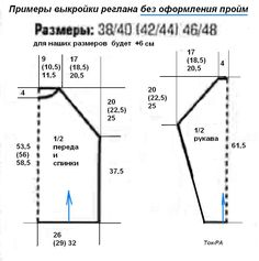 вязание спицами реглан снизу вверх: 20 тыс изображений найдено в Яндекс.Картинках