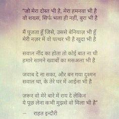 # RUBY YADAV Poetry Hindi, Hindi Words, Hindi Shayari Love, Poetry Quotes, Inspirational Poems In Hindi, Hindi Quotes Images, Urdu Quotes, Ghazal Poem, Courage Quotes