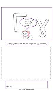 Kindergarten, Map, Lettering, Writing, Blog, Location Map, Kindergartens, Drawing Letters, Blogging