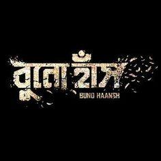 Buno Haansh (2014) - Bengali Movies | Reviews | Celebs | Showtimes | Tollywood News | Box Office | Photos | Videos - BongoAdda.com