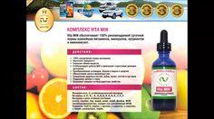 «Vita Min». Уникальный комплекс витаминов, минералов и аминокислот для м...