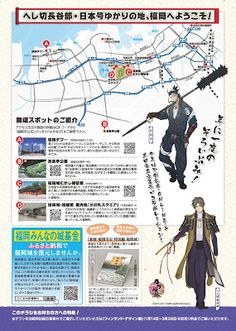 人気ゲーム刀剣乱舞-ONLINE-とコラボレーション決定国宝 刀 名物へし切長谷部公開