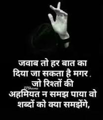 Status quotes in Hindi Bewafa Quotes, Hindi Quotes Images, Motivational Picture Quotes, Hindi Words, Hindi Quotes On Life, People Quotes, True Quotes, Best Quotes, Girl Quotes