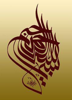 basmallah 19 by ~ibrahimabutouq on deviantART
