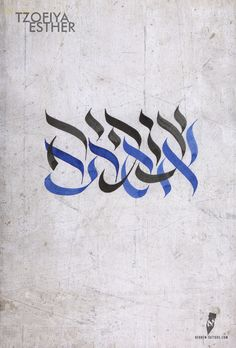 how to write this too shall pass in hebrew