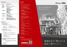 「和歌山県下有数の建設企業/新しい会社案内パンフレットの制作をお願いします。」へのrattoraさんの提案一覧 Proposal, Public