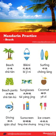 Beach in Chinese.For more info please contact: bodi.li@mandarinhouse.cn The best Mandarin School in China.