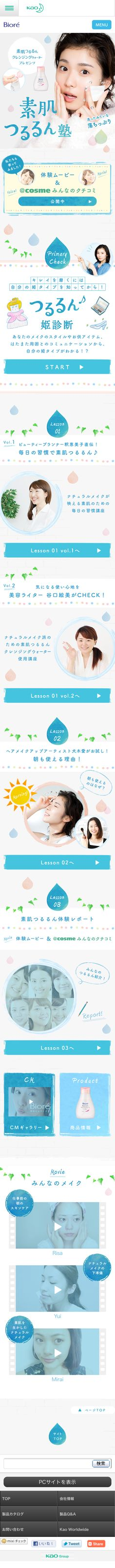 http://www.kao.co.jp/biore_special/tsururunjuku/