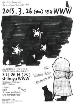 2015.03.26@渋谷WWW