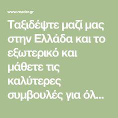Ταξιδέψτε μαζί μας στην Ελλάδα και το εξωτερικό και μάθετε τις καλύτερες συμβουλές για όλους τους travel lovers. Math Equations, Travel, Viajes, Destinations, Traveling, Trips