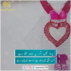 Find latest collection of Love poetry, Romantic Poetry, Shayari & verse; Urdu Ghazals, Love / Romantic Urdu shayari is very famous in Pakistan, Dosti Shayari, Urdu Love Words, Urdu News, New Friendship, Islamic Images, Romantic Poetry, Ali, Ant
