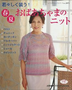 Revista japonesa dama - Maria E G - Веб-альбомы Picasa