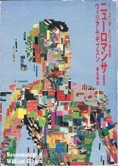 Neuromancer Japanese Version cover by Yukimasa Okumura 1986