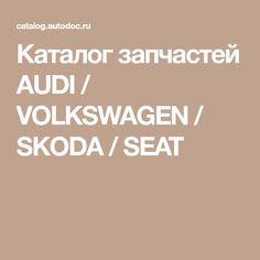 Каталог запчастей AUDI / VOLKSWAGEN / SKODA / SEAT