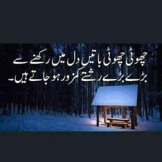 Urdu Quotes, Best Quotes, Qoutes, Funny Quotes, Deep Words, True Words, Urdu Image, Poetry Lines, Urdu Poetry Romantic