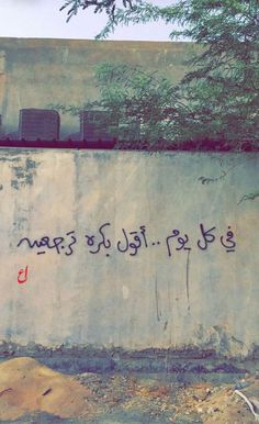 Words Quotes, Qoutes, Love Quotes, Inspirational Quotes, Motivational, Arabic Words, Arabic Quotes, Street Quotes, Street Art Utopia