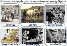 Δραστηριότητες, παιδαγωγικό και εποπτικό υλικό για το Νηπιαγωγείο & το Δημοτικό: Παραδοσιακά επαγγέλματα: 4 πίνακες αναφοράς Vintage Tags, Memories, School, Movie Posters, Montessori, Greek, Memoirs, Souvenirs, Film Poster