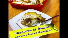 Шарлотка из батона - пудинг-запеканка из хлеба! (Žemlovka, Bread Pudding)