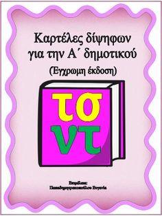 Greek Language, Greek Alphabet, School Themes, Special Needs Kids, School Lessons, Kids Corner, School Life, Dyslexia, Speech Therapy