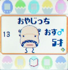 The most beautiful Tamagotchi character around :P