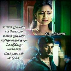 tamil new movie quotes Tamil Movie Love Quotes, Sad Movie Quotes, Sad Movies, Film Quotes, Love Breakup, Moon Quotes, True Feelings, Quotes About Strength, Amazing Quotes