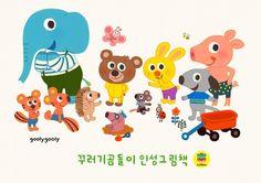 산그림 작가의 개인 갤러리 입니다. People Illustration, Children's Book Illustration, Character Art, Character Design, Children's Book Characters, Tumblr Drawings, Bio Art, Kawaii, Kids Story Books