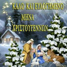Good Night, Good Morning, Mina, Wonderful Time, Animals And Pets, Beautiful Pictures, December, Christmas, Painting