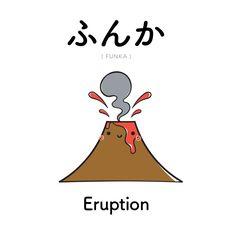 [337] ふんか   funka   eruption