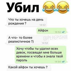 Смех Stupid Memes, Funny Jokes, Russian Jokes, British Humor, Funny Messages, Disney Memes, Love Memes, Man Humor, Good Mood