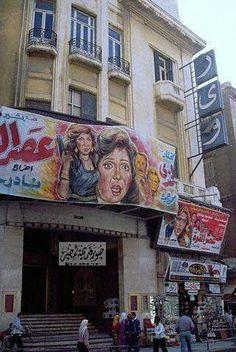 سينما ريو يشارع فؤاد بالأسكندرية فى أوائل التسعينات.