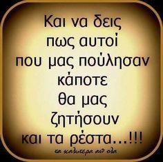 Πες το ψέματα! Θράσος και πάλι θράσος... Kai, Love Quotes, Inspirational Quotes, People Talk, Greek Quotes, Thoughts, Motivation, Feelings, Nice