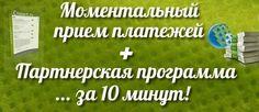 Бесплатный Cервис моментального приема платежей и партнерских программ Glopart.ru - Glopart. • Выберите работу мечты!