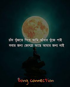 161 Best bangla qoutes images in 2019 | Bangla quotes