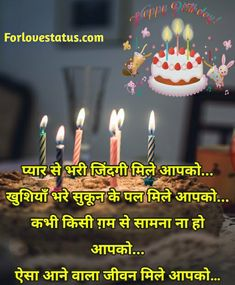 Top 10 Happy Birthday Status In Hindi Anniversary Quotes For Husband, Husband Quotes, Birthday Images Hd, Happy Birthday Status, Shayari Image, Status Hindi, Love Status, Romantic Love Quotes, Reality Quotes