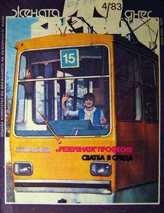 1983 г. Bulgaria 1300 tram Sofia Bulgaria