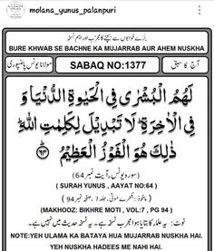 Quran Quotes Inspirational, Islamic Quotes, How To Read Quran, Funny Phone Wallpaper, Duaa Islam, Islam Facts, Saved Items, Reading, Kids
