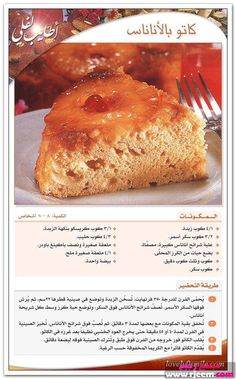 arabic food pdf easy food recipes arabian food forumfinder Image collections