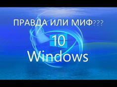 Программа, которая делает Windows 10 неубиваемой - YouTube