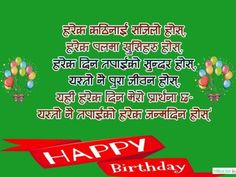 20 Nepali Sms Ideas In 2020 Birthday Wishes Sms Happy Birthday Pictures Happy Marriage Anniversary