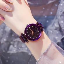 Luxury Starry Sky Women Watches Rose Gold Bracelet Magnet Mesh Band - Now Sellers Latest Women Watches, Mesh Band, Rose Gold Watches, Diamond Quartz, Seiko Watches, Cool Watches, Quartz Watch, Bracelets, Bracelet Watch