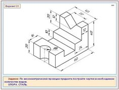 Cad 3d, Mechanical Engineering Design, Isometric Drawing, 3d Cad Models, Technical Drawing, Autocad, Floor Plans, Diagram, Exercises