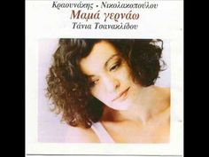 Bmg Music, Music Songs, Soundtrack, All About Time, Youtube, Albums, Singers, Greek, Greek Language
